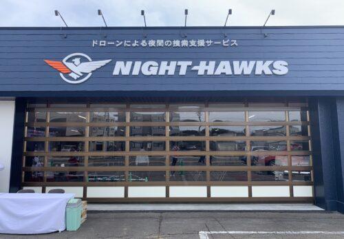 ドローンによる夜間捜索支援サービス「NIGHT HAWKS」のドローンパイロットとして参加します